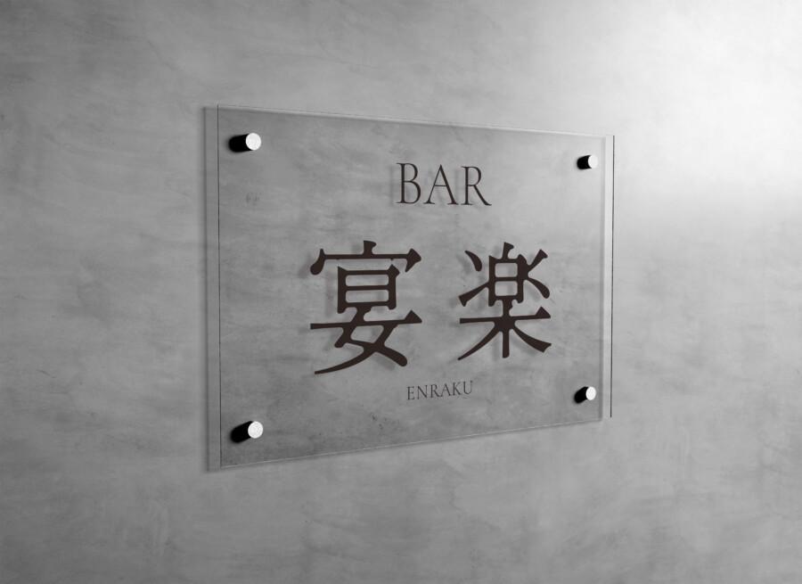 Logo design for a bar