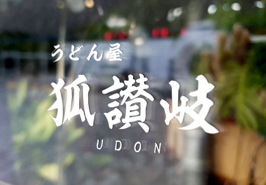 Logo design for Udon restaurant