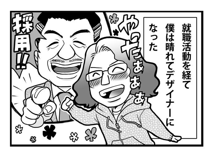 デザイナーの漫画