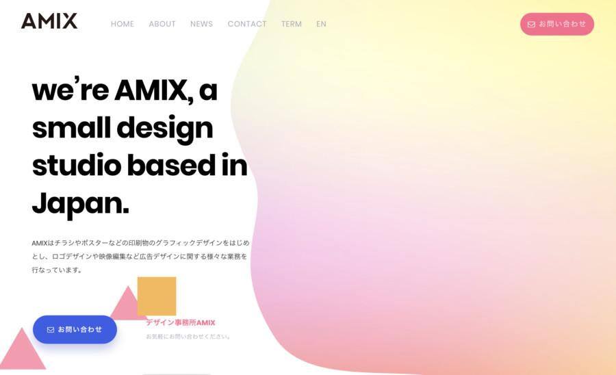 デザイン事務所AMIXのWEBサイト