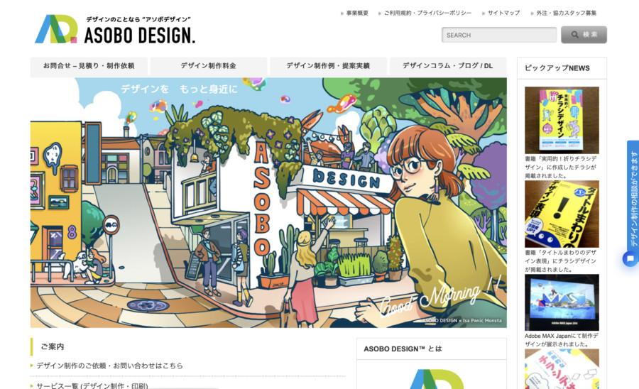 デザイン制作サービスASOBO DESIGNのWEBサイト