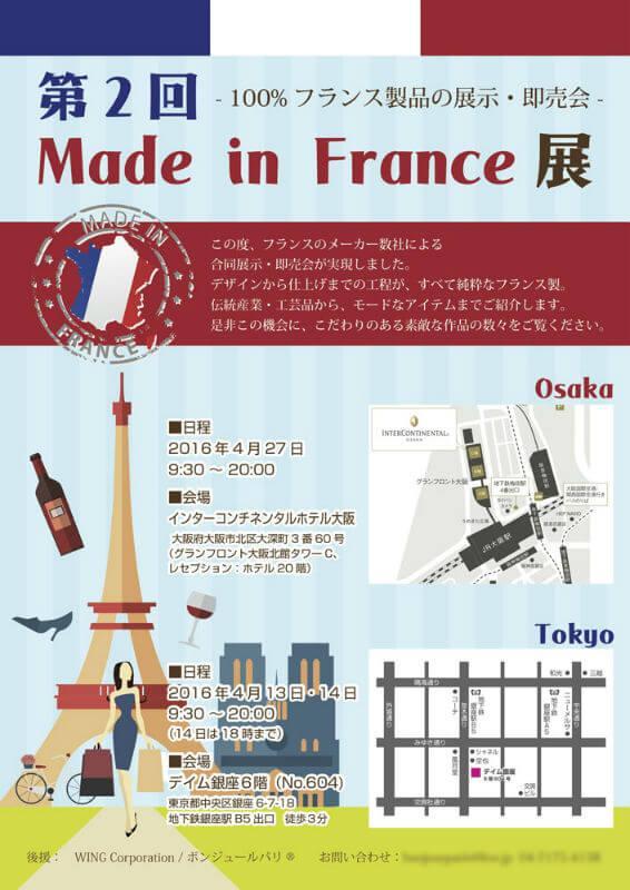 フランス製品の展示販売会のチラシ