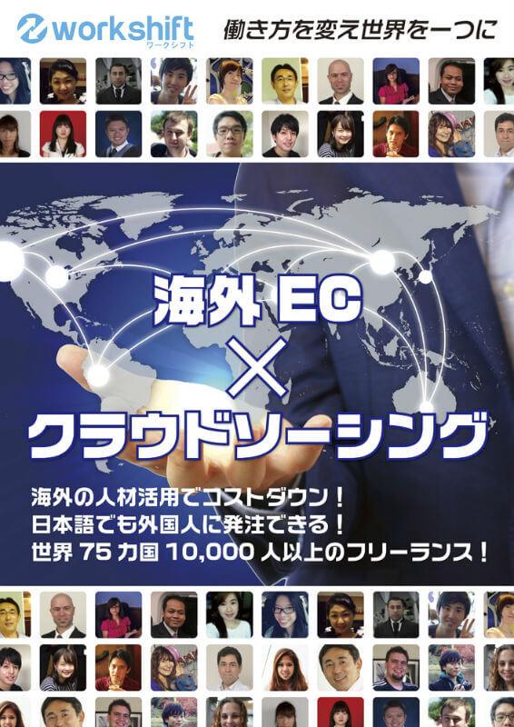 WEBサービスの展示会ポスター