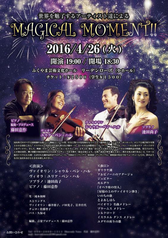 クラシックコンサートのポスターデザイン