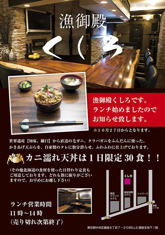 和食店のチラシデザイン
