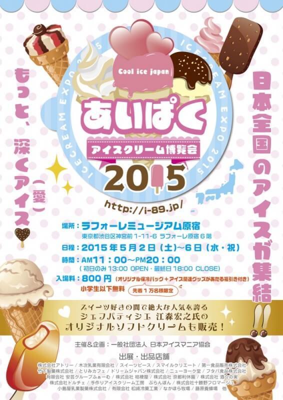 アイス博覧会のポスター