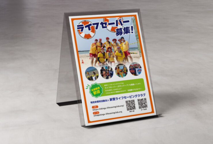 recruiting lifesaver flyer