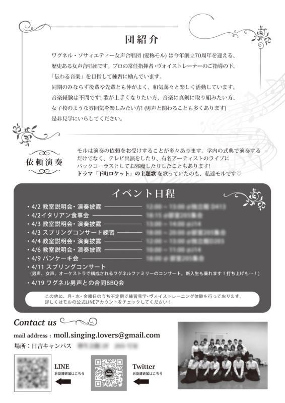 recruiting members flyer2